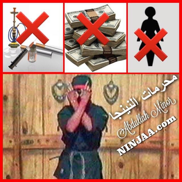Abdullah Minor Ninja
